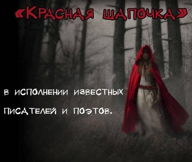 Сюжет известной сказки «Красная шапочка» от различных писателей