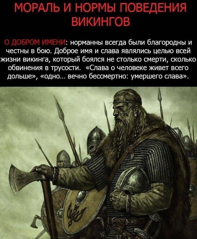 Познавательные факты о мировоззрении викингов