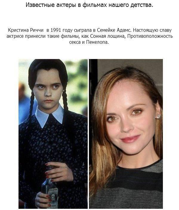 Актеры, которые играли в кино в нашем детстве