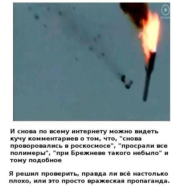 Почему российские ракеты падают