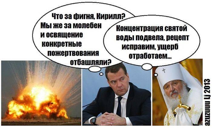 """Приколы о крушении ракеты """"Протон-М"""" (12 фото)"""
