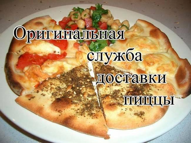 Оригинальная служба доставки пиццы (3 фото)