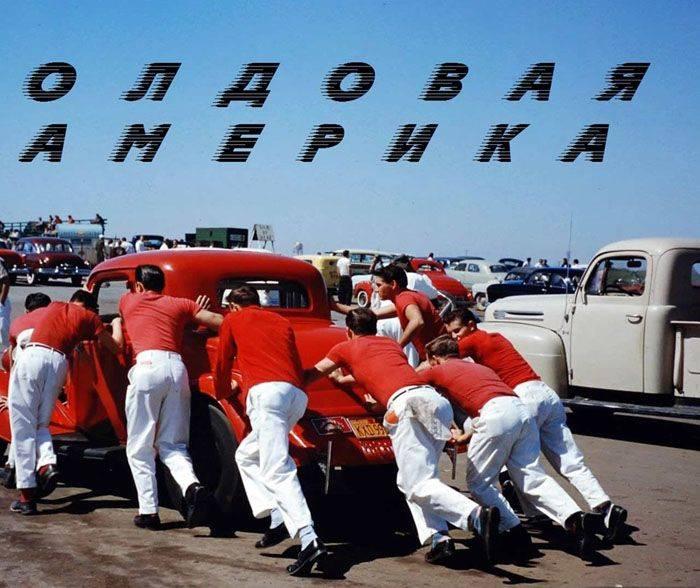 Автомобильная Америка прошлого столетия (40 фото)