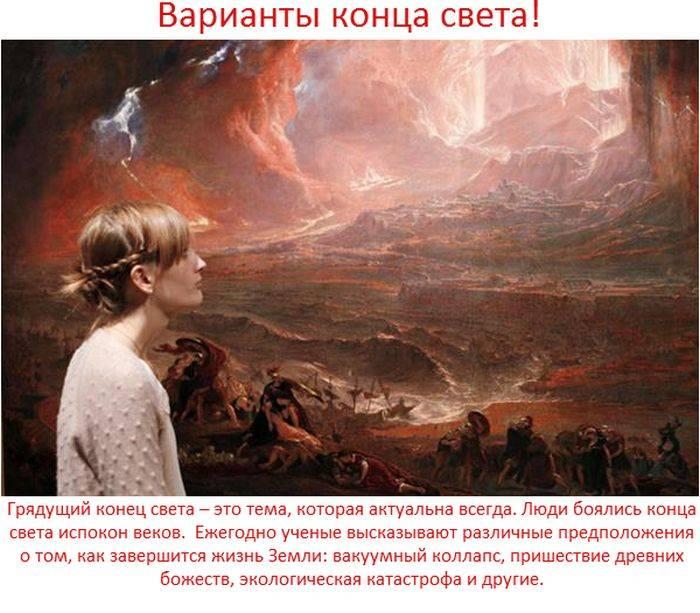 """14 самых распространенных теорий """"конца света"""" (14 фото)"""