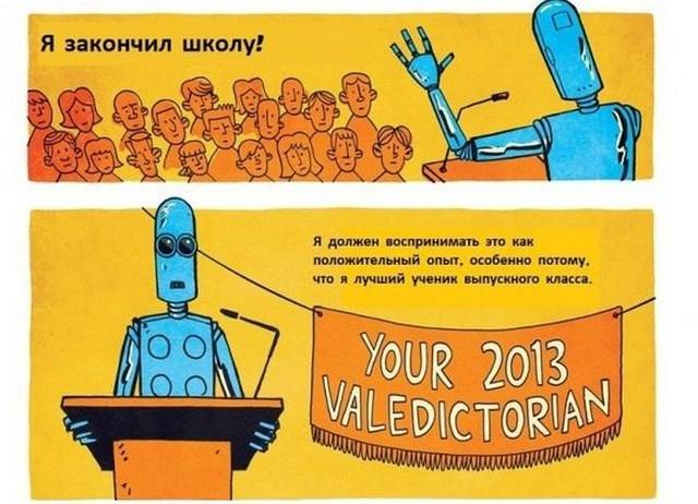 Комикс об образовании (6 картинок)