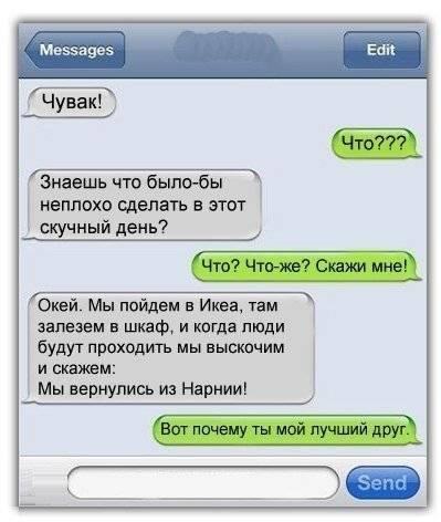 Забавные СМС-переписки (41 фото)