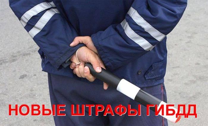 Новые штрафы ГИБДД 2013 (2 фото)