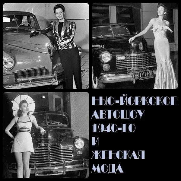 Нью-Йоркское автошоу 1940-го и женская мода (16 фото)