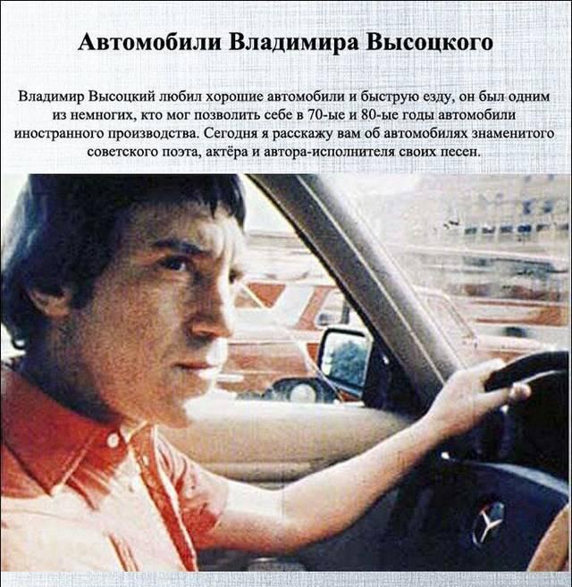 На каких машинах ездил Владимир Высоцкий? (6 фото)
