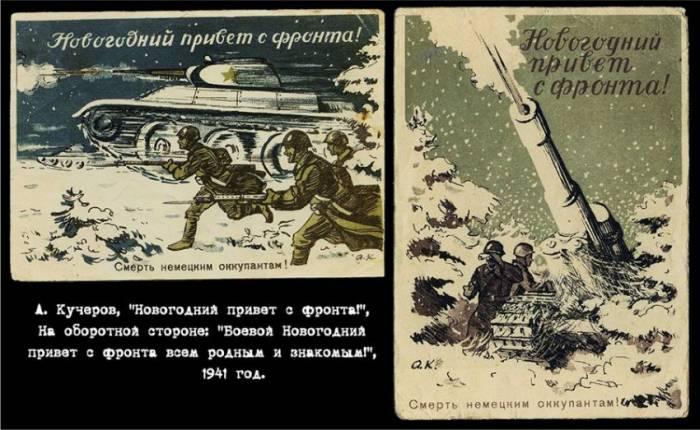 Почтовые карточки в военные годы (13 фото)