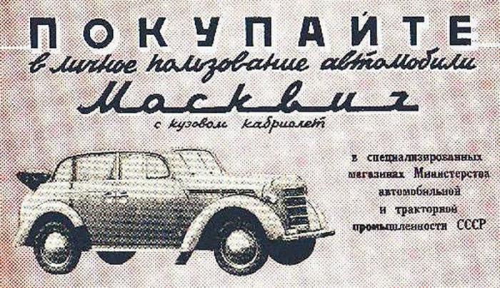 Интересные факты о легендарном «Москвиче» (18 фото)