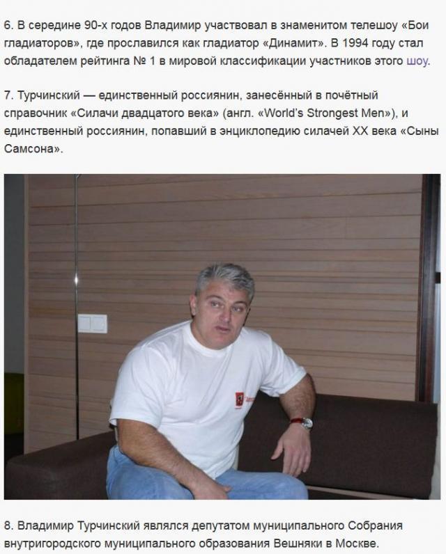 Интересные факты из жизни Владимира Турчинского (5 фото)