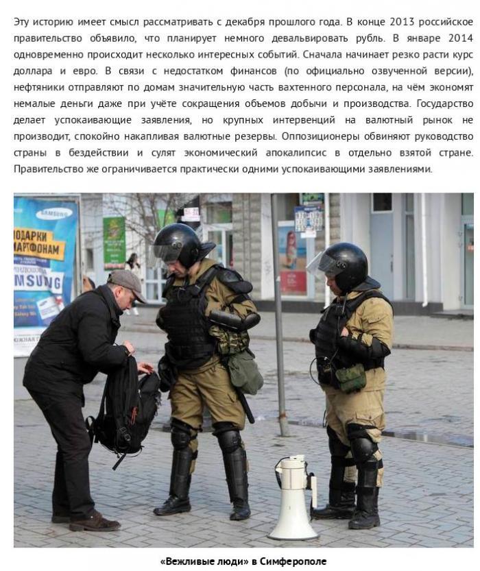 Крым: успешная операция российских спецслужб (15 фото)