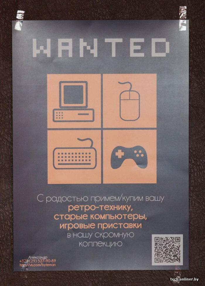 Выставка ретрокомпьютеров в Минске (61 фото)
