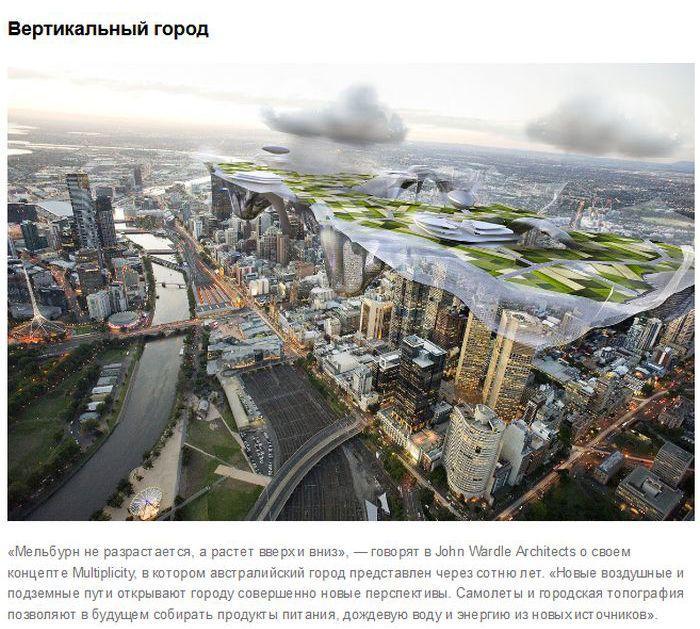 """Каким будет """"город будущего"""" (12 фото)"""