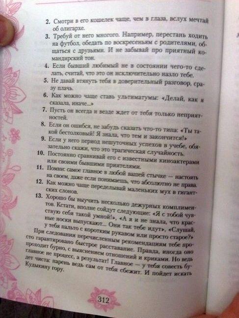 Откуда у Ирины Мазаевой такая ненависть к мужикам (5 фото)