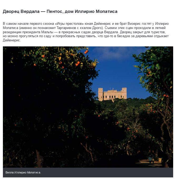 """Экскурсия по местам съемок сериала """"Игра престолов"""" (28 фото)"""