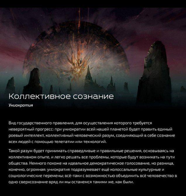 """Что такое """"государство будущего"""" (10 картинок)"""