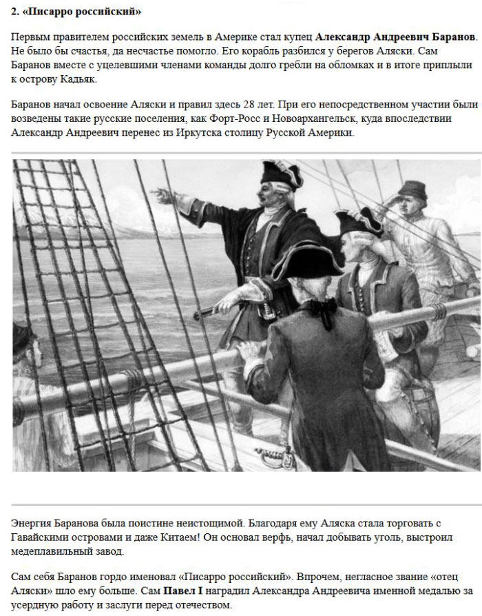 Малоизвестные факты про Аляску (5 фото)