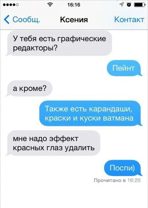 СМС от людей, которые найдут выход из любой ситуации (21 фото)