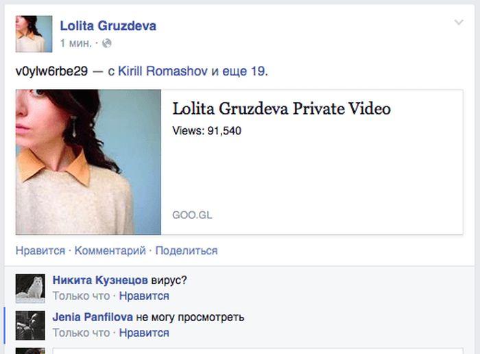 Пользователи Facebook стали жертвами неизвестного вируса (14 фото)