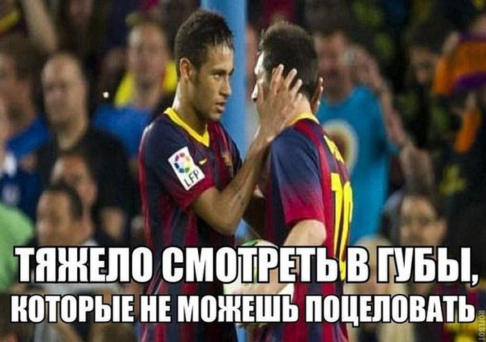 Лучшие футбольные мемы (34 картинки)