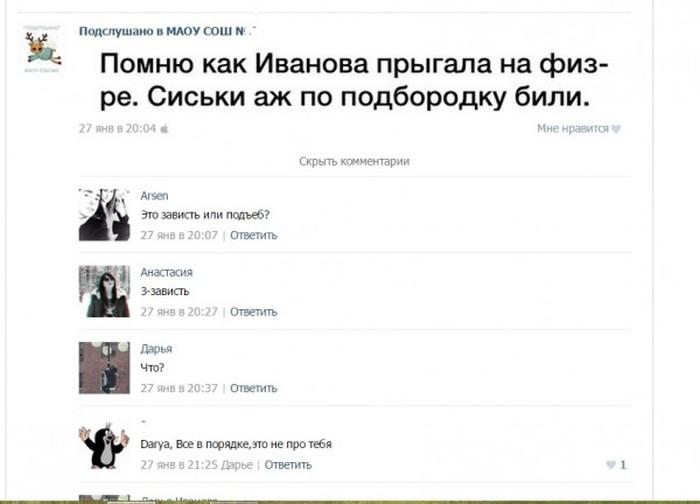 Паблик современных школьников в социальных сетях (18 скриншотов)