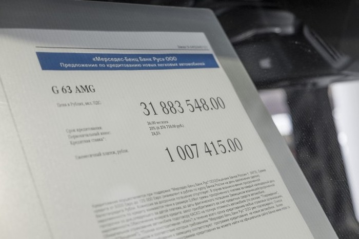Автомобиль в кредит за 31 883 548 рублей (16 фото)