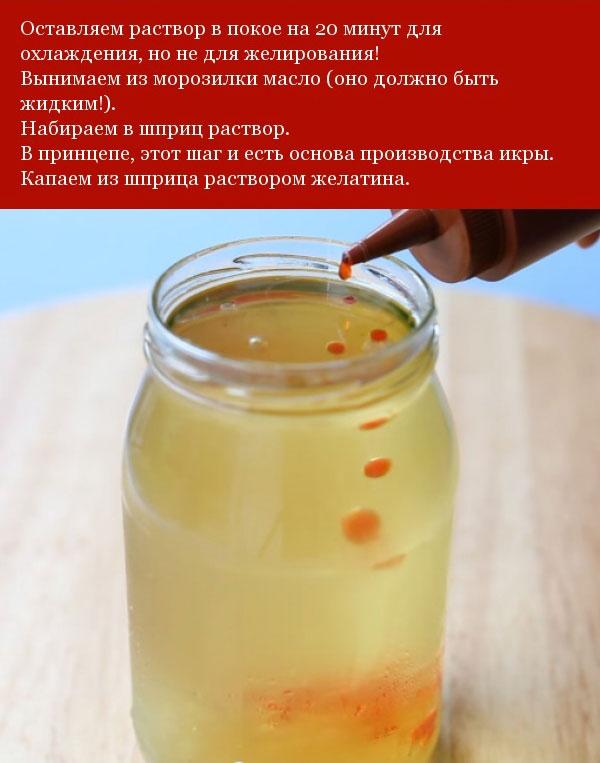 Как сделать красную икру у себя дома (7 фото)