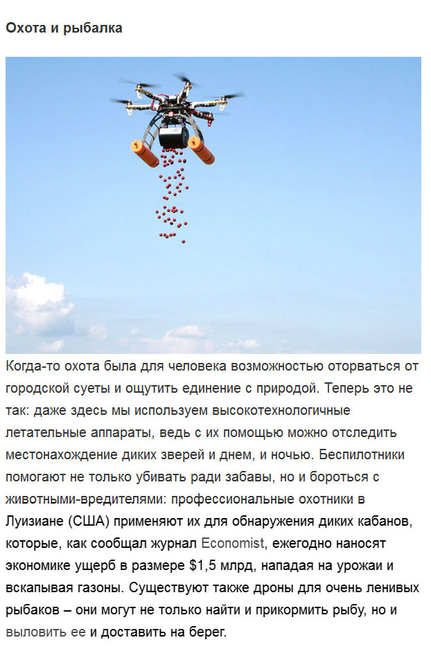 Как дроны помогают людям (14 фото)