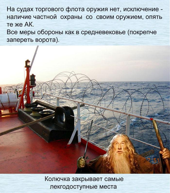 Морские пираты наших дней (11 фото)