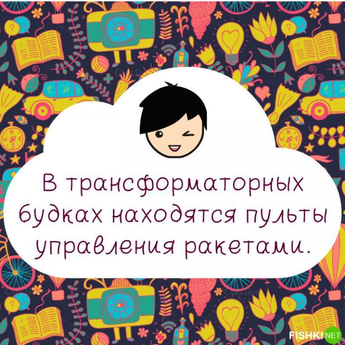 Выдумки нашего детства или то, во что верили все дети (11 фото)