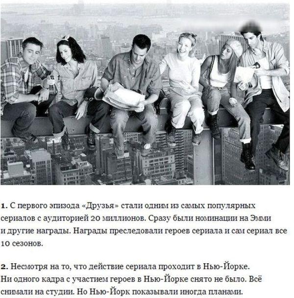 """Увлекательные факты об актерах из сериала """"Друзья"""" (8 фото)"""