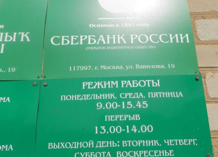 Банковский юмор (16 фото)