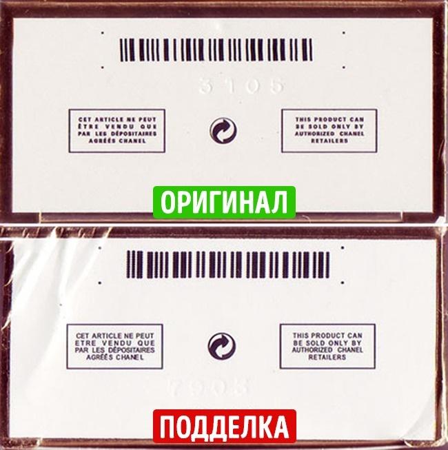 Вот как отличить духи от подделки (9 фото)
