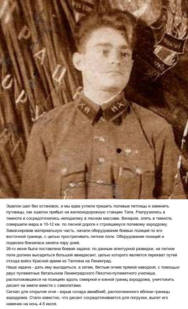 Воспоминания курсанта Ленинградского артиллерийского училища (6 фото)