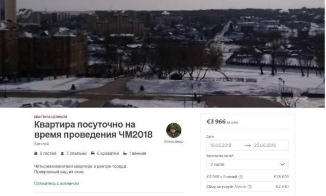 В Саранске на время ЧМ-2018 сдают квартиру за 4000 евро (7 фото)