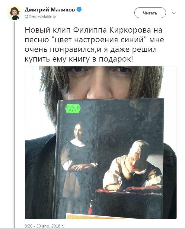 Дмитрий Маликов о клипе Филиппа Киркорова (2 скриншота)