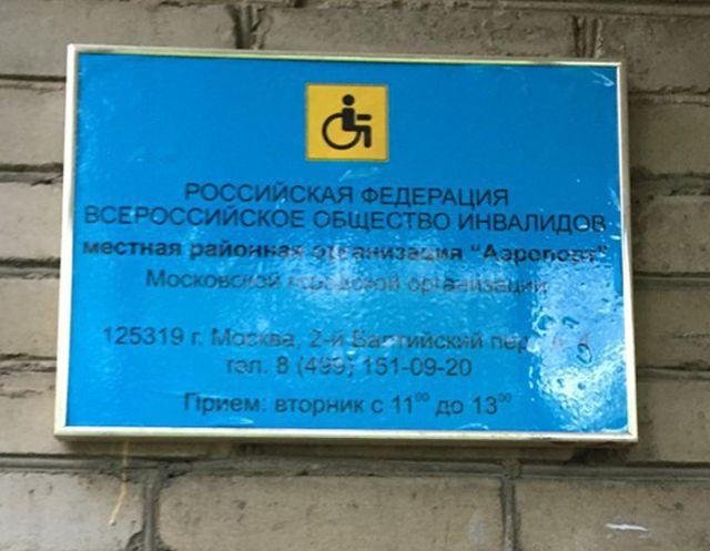 О доступной среде в Москве (2 фото)